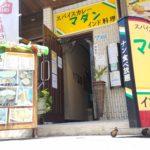 日本最南端・最西端のインドカレー屋さん『スパイスカレーマダン』